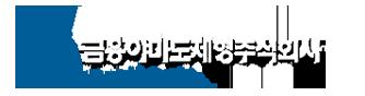 금용야마도제형주식회사
